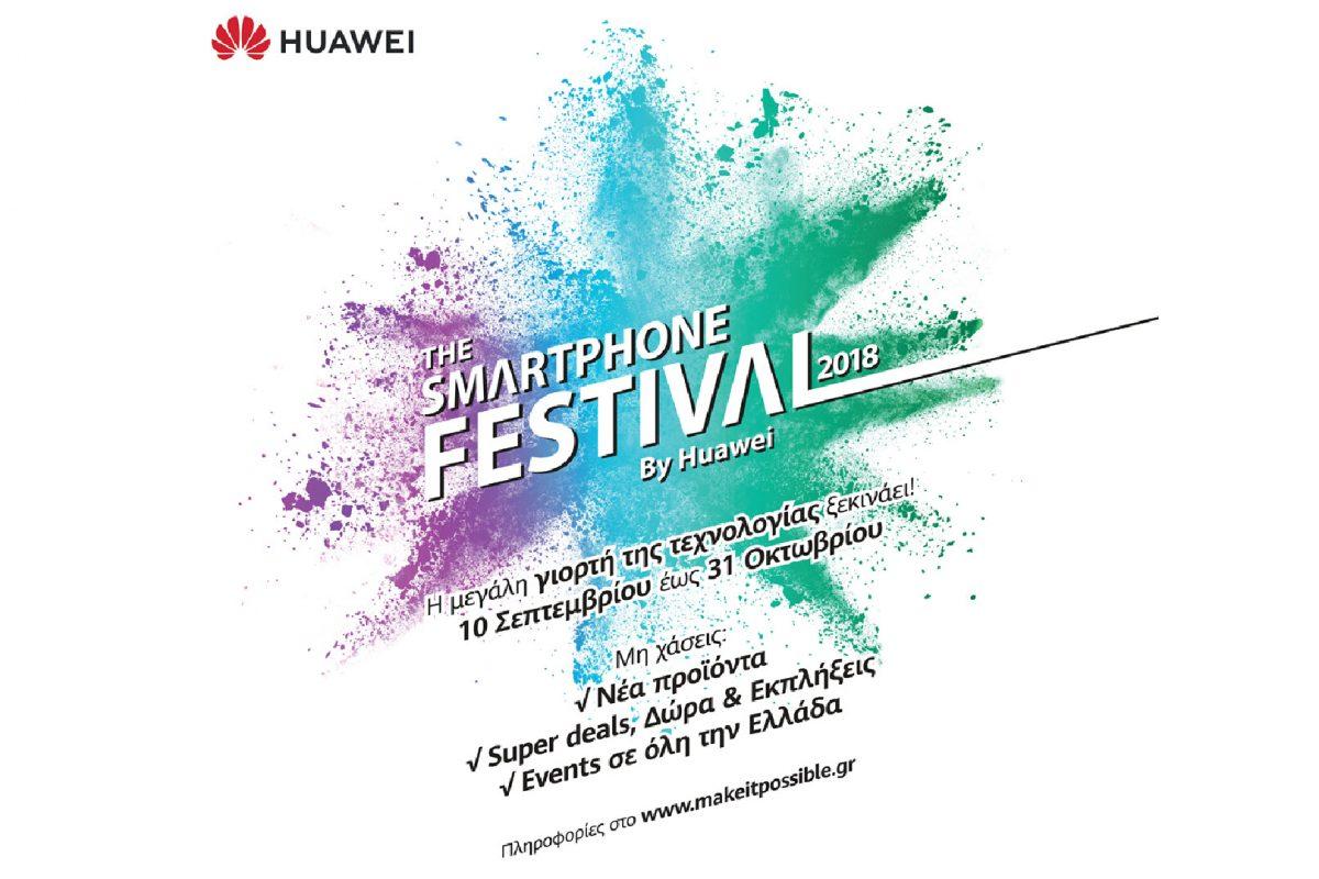 Huawei Smartphone Festival 2018, η γιορτή της τεχνολογίας που έγινε λατρεία