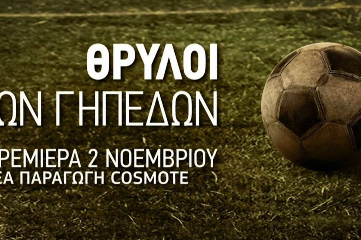 Νέα παραγωγή COSMOTE TV: Οι «Θρύλοι των Γηπέδων» στο COSMOTE HISTORY HD