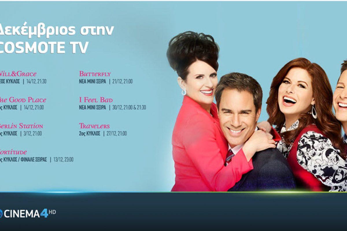 Δεκέμβριος στην COSMOTE TV: Πρεμιέρα για τη νέα σεζόν του Will & Grace, τον 3ο κύκλο του The Good Place & 5 ακόμα σειρές