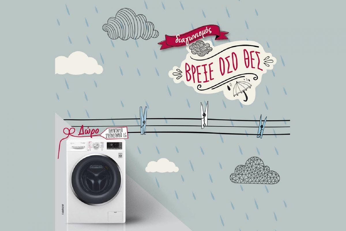 Πάρε μέρος στο διαγωνισμό της LG 'Βρέξε όσο θέλεις' και κέρδισε ένα πλυντήριο-στεγνωτήριο