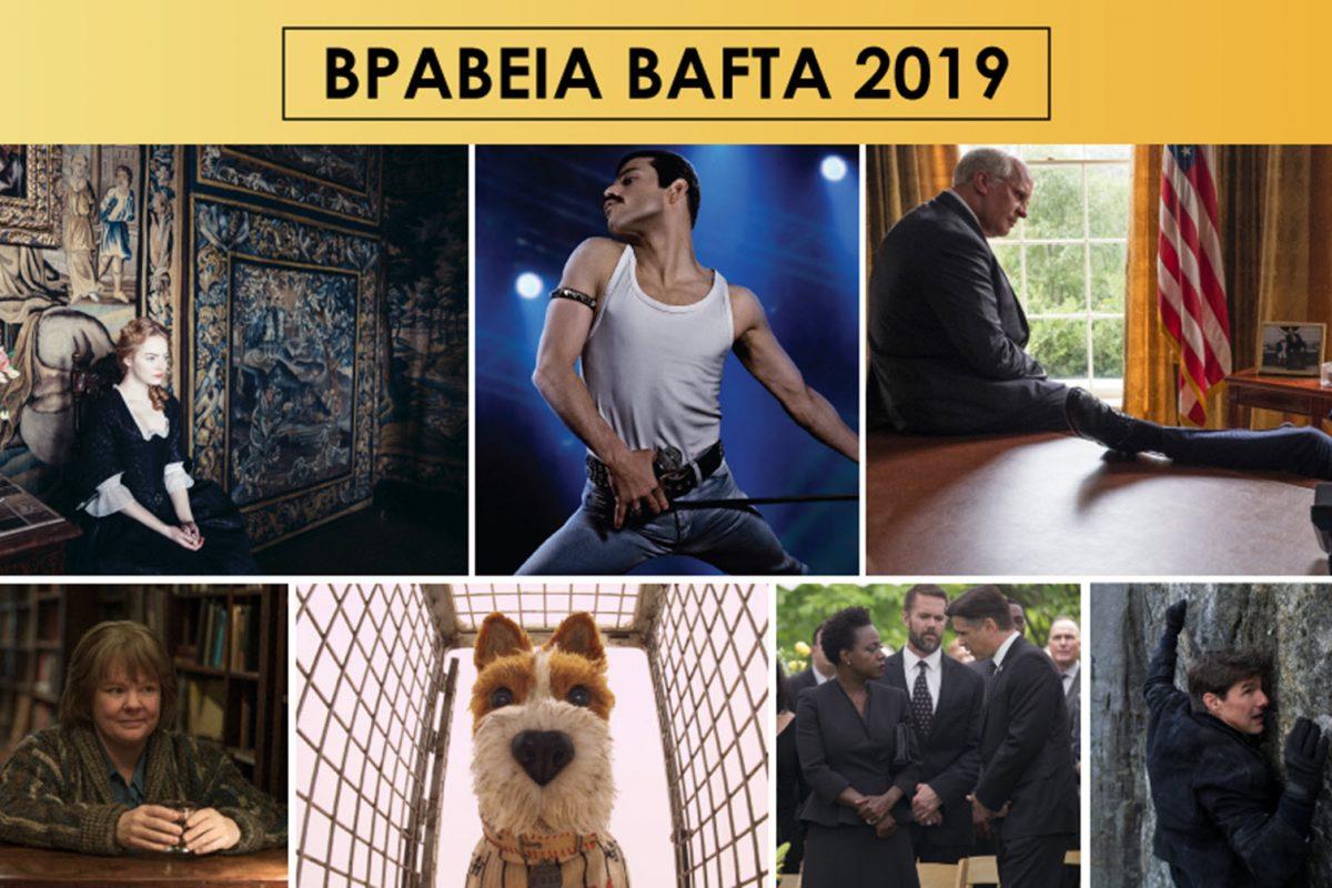 Βραβεία BAFTA 2019: 7 ταινίες της Odeon με 32 υποψηφιότητες