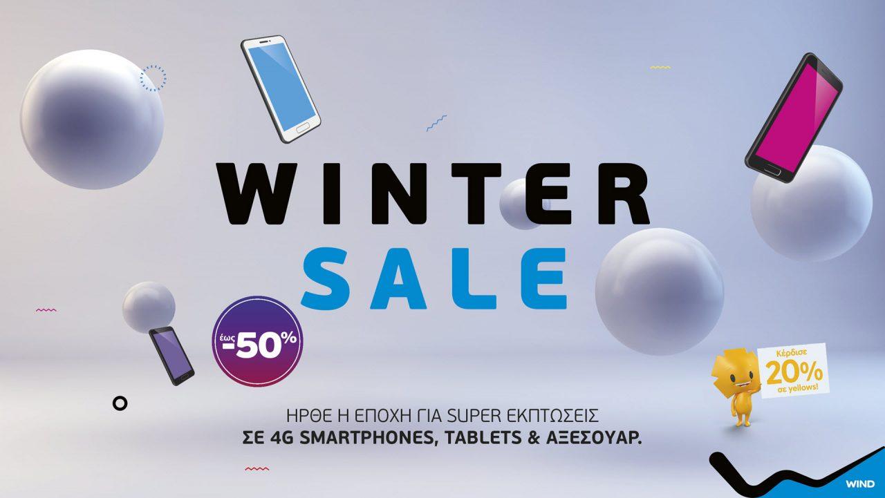 https://www.matrixlife.gr/wp-content/uploads/2019/01/WIND_Winter-Sales-1280x721.jpg