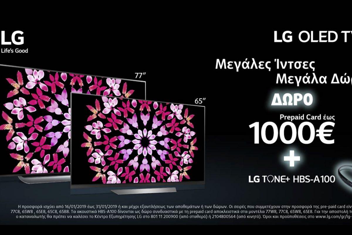 Με την αγορά μίας τηλεόρασης LG OLED  δώρα αξίας έως και €1.000
