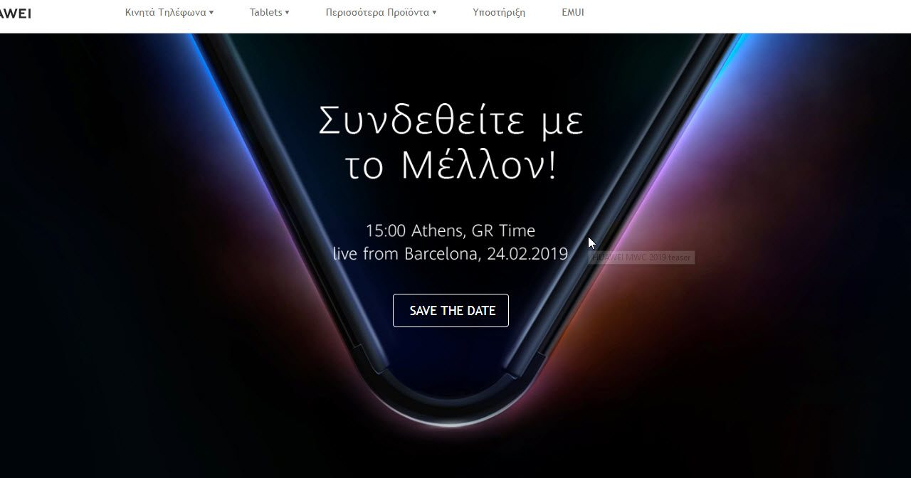https://www.matrixlife.gr/wp-content/uploads/2019/02/huawei-mwc-1280x672.jpg