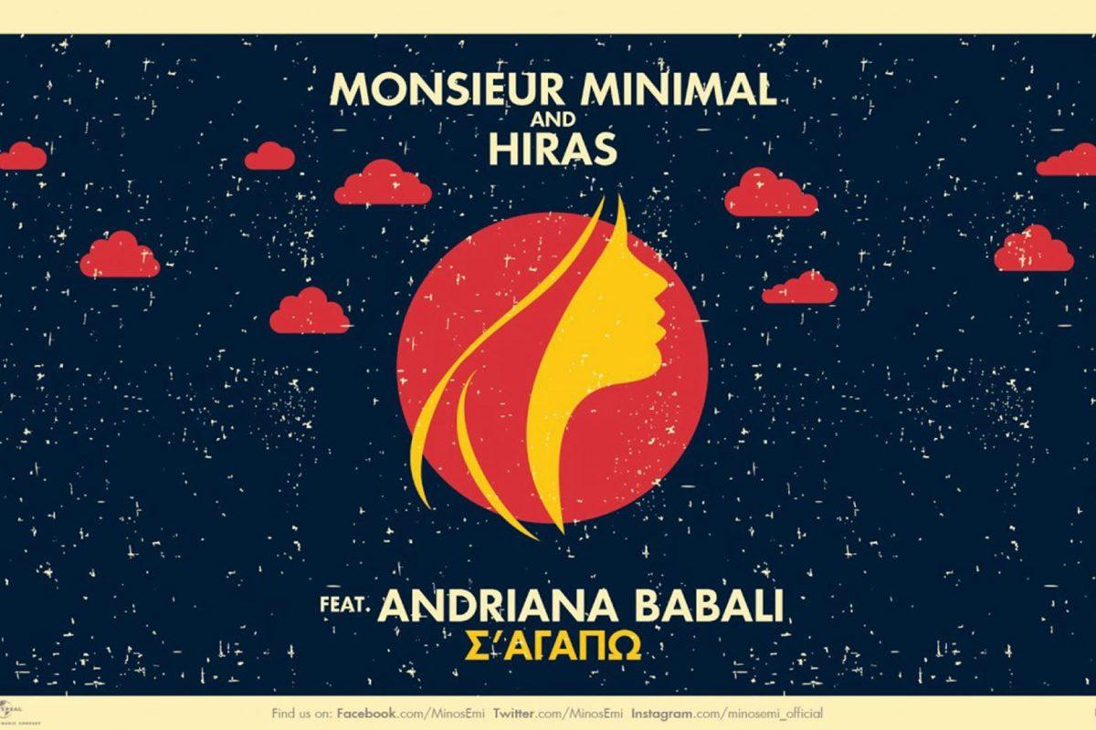 """""""Σ'αγαπώ"""" από την Ανδριάνα Μπάμπαλη και τους Monsieur Minimal και Hiras!"""
