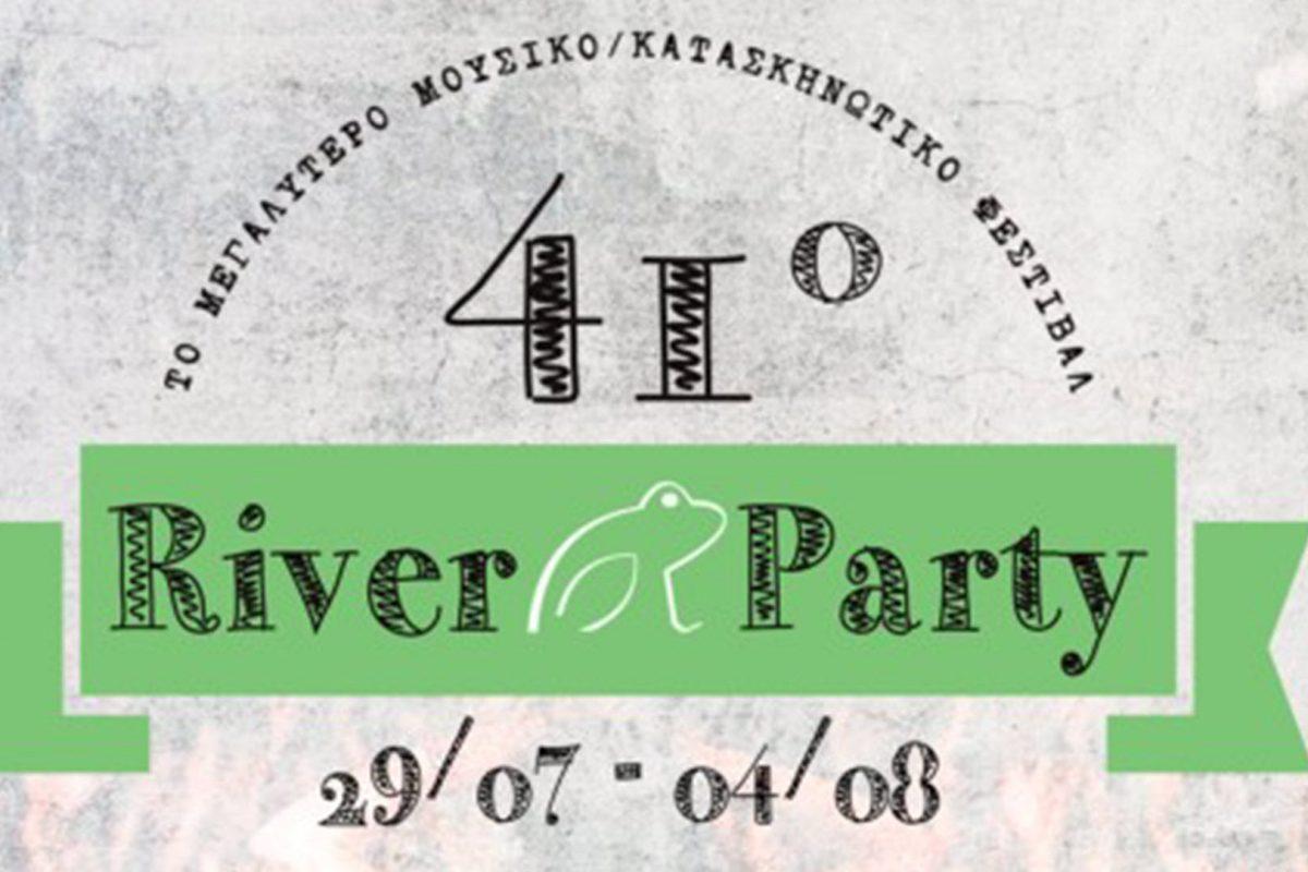 41ο River Party – 31 Ιουλίου έως 4 Αυγούστου 2019