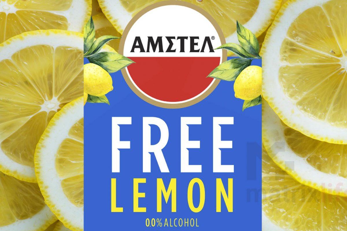 ΑΜΣΤΕΛ Free με 0,0% αλκοόλ και χυμό από λεμόνια! Η γεύση για τις ζέστες που έρχονται!