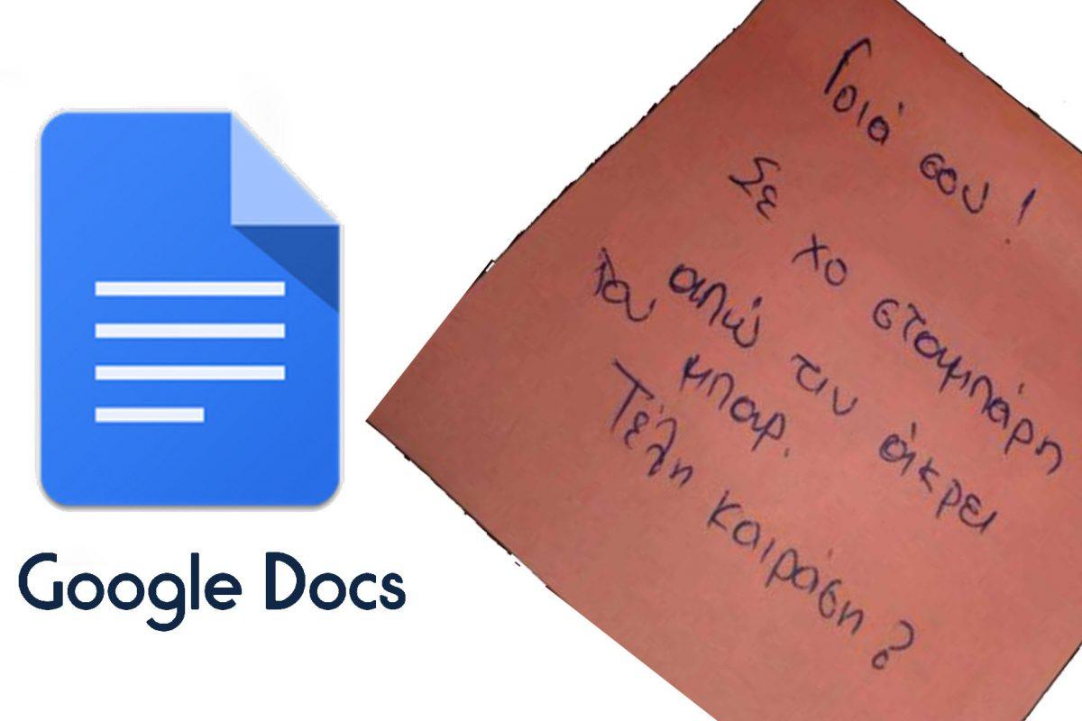 Το νέο ραβασάκι για τους teenagers είναι το Google Docs!