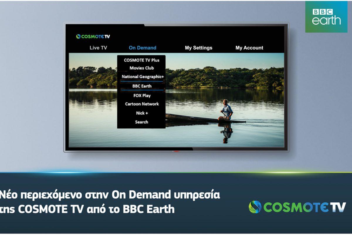 Τα δημοφιλή ντοκιμαντέρ του BBC Earth διαθέσιμα στην On Demand υπηρεσία της COSMOTE TV