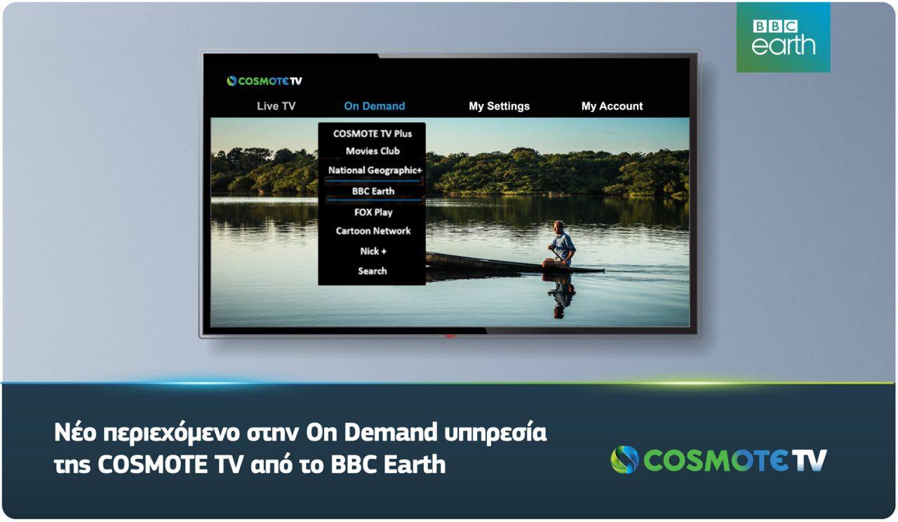 https://www.matrixlife.gr/wp-content/uploads/2019/04/COSMOTETV_BBC-Earth-1280x744.jpg