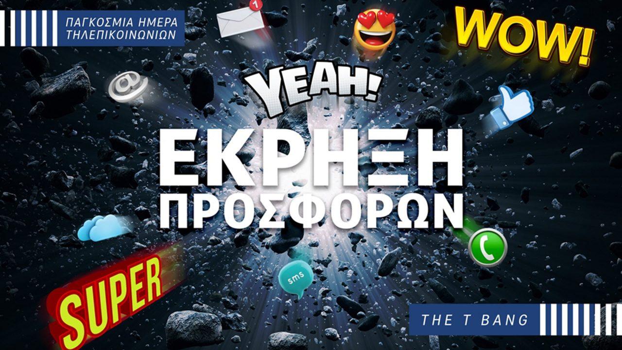 https://www.matrixlife.gr/wp-content/uploads/2019/05/GERMANOS_Offers_Hmera-Tilepikoinonion-1280x721.jpg