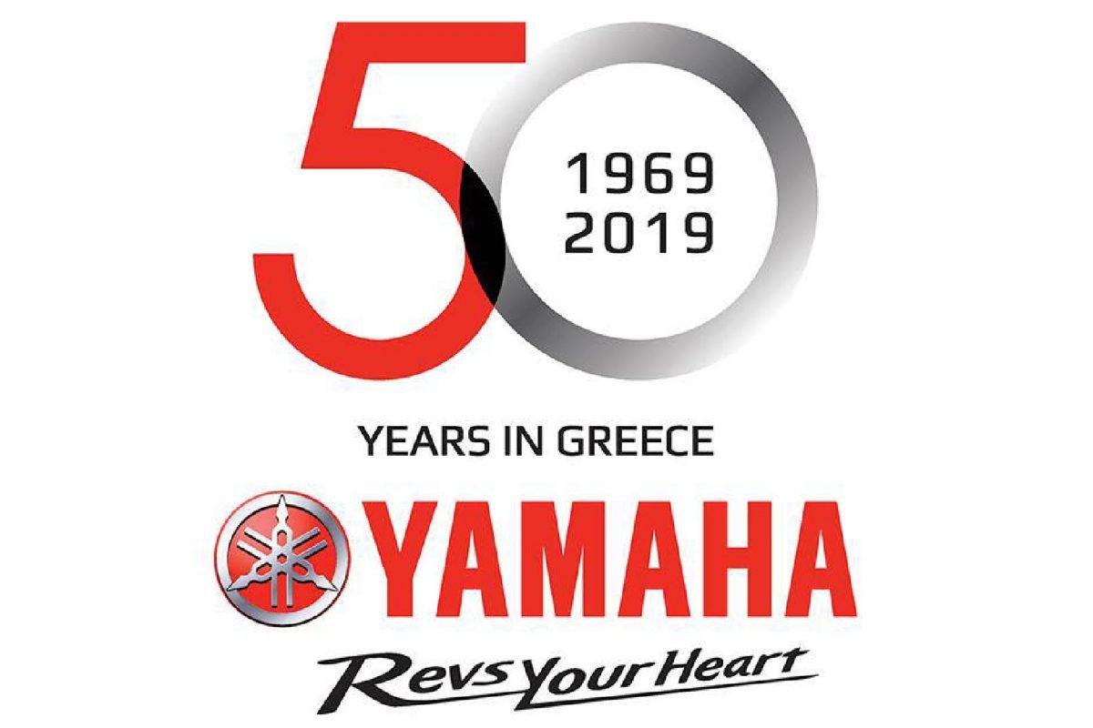 """""""Να' χα μια Yamaha"""" Ημέρες Μοτοσυκλέτας 20-23 Ιουνίου, Αμαξοστάσιο, Γκάζι"""