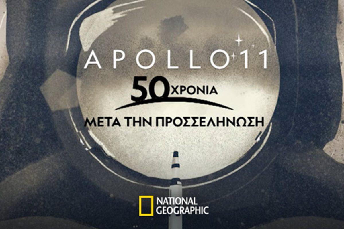 Apollo 11: 50 Χρόνια μετά την προσελήνωση! Μεγάλο αφιέρωμα στο National Geographic!
