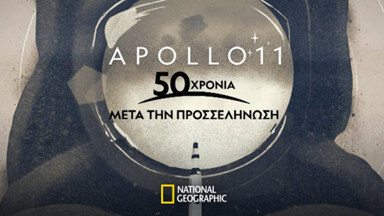 https://www.matrixlife.gr/wp-content/uploads/2019/07/NG-Apollo-11-Header-1280x720.jpg