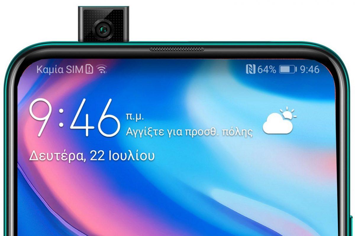 Huawei P Smart Z: Η πιο Pop (up) πρόταση του καλοκαιριού είναι εδώ!