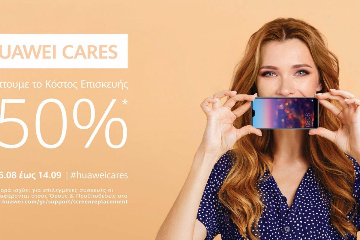 Huawei Cares: Γρατζουνιές στην οθόνη, ζημιά από νερό μετά τις καλοκαιρινές διακοπές;  Εμπιστευθείτε τους ειδικούς.