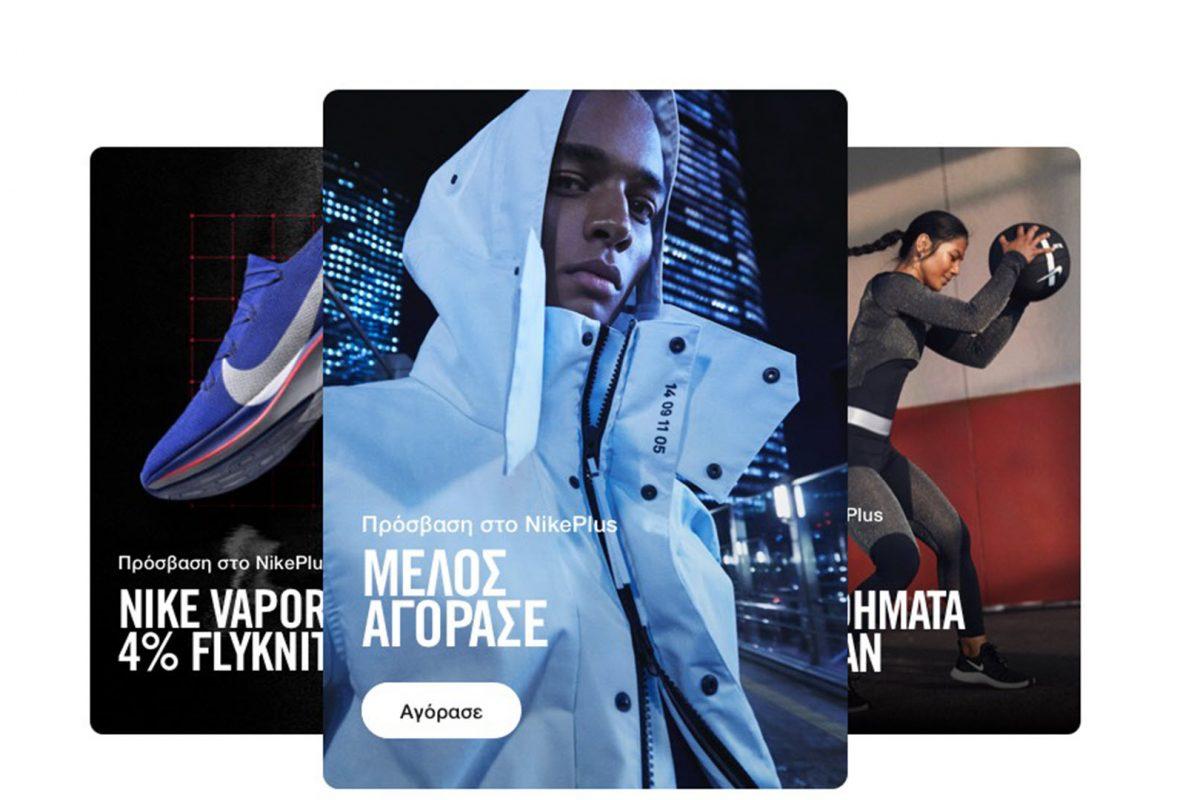 Nike app, διαθέσιμη και στην Ελλάδα. Εσείς ακόμη να την κατεβάσετε;