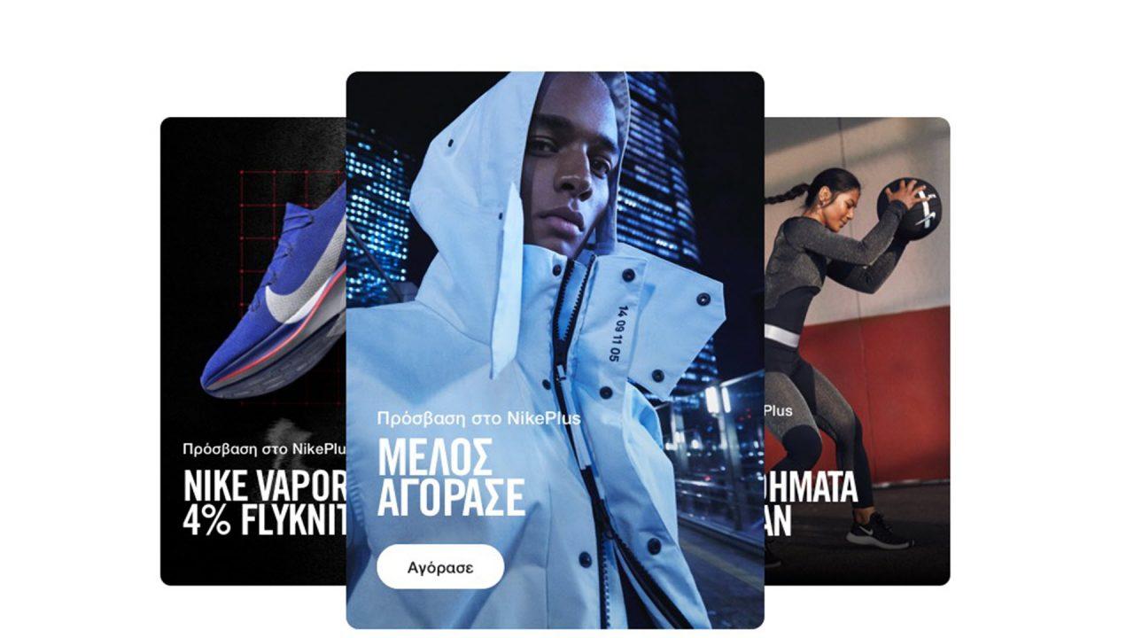https://www.matrixlife.gr/wp-content/uploads/2019/08/Nike-App-4-1280x720.jpg