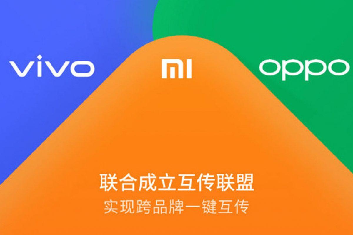 Xiaomi, Vivo και Oppo συνεργάζονται για την γρήγορη μεταφορά αρχείων στα κινητά