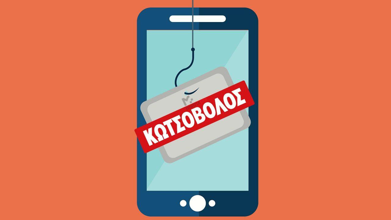 https://www.matrixlife.gr/wp-content/uploads/2019/09/kotsovolos-phishing-1280x720.jpg