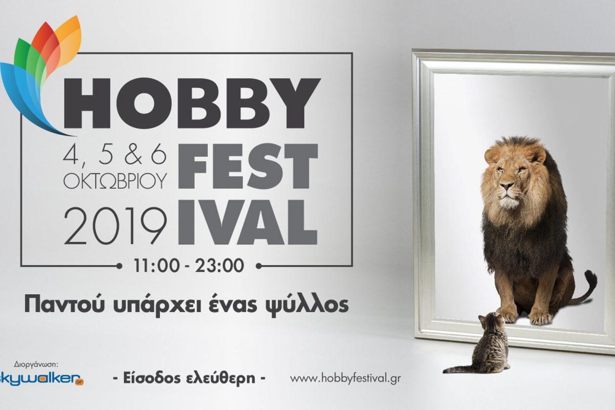 Hobby Festival 2019, μήπως χρειάζεσαι και εσύ ένα χόμπι;