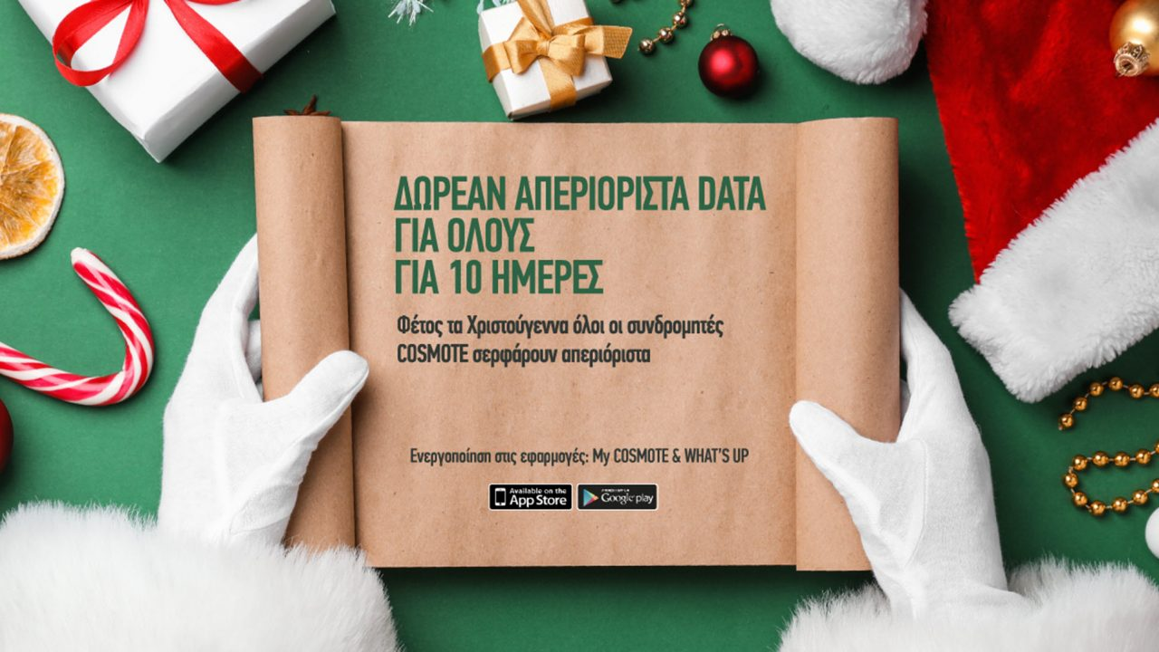 https://www.matrixlife.gr/wp-content/uploads/2019/12/COSMOTE_Xmas-Unlimited-Data-1280x720.jpg