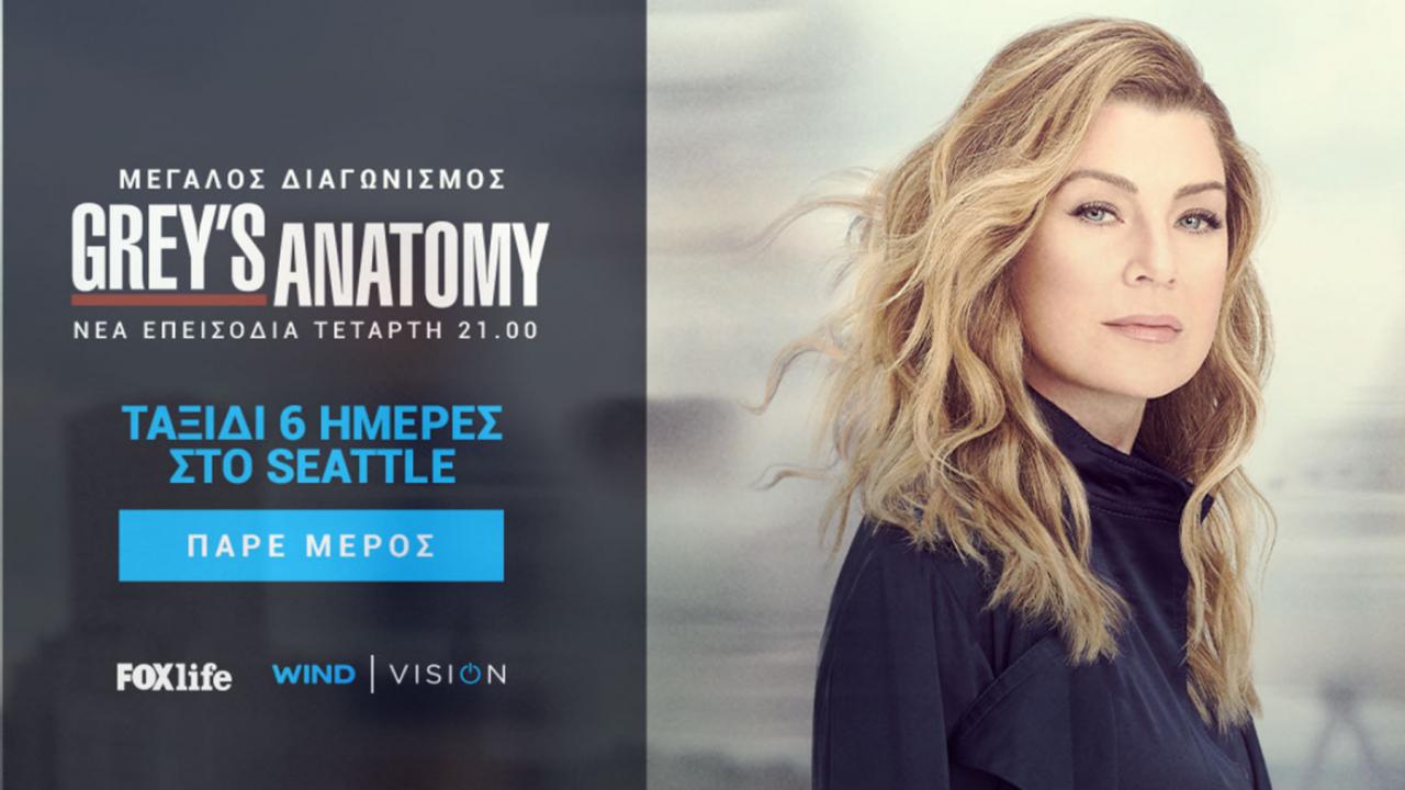 https://www.matrixlife.gr/wp-content/uploads/2020/02/Greys-Anatomy-1280x720.png