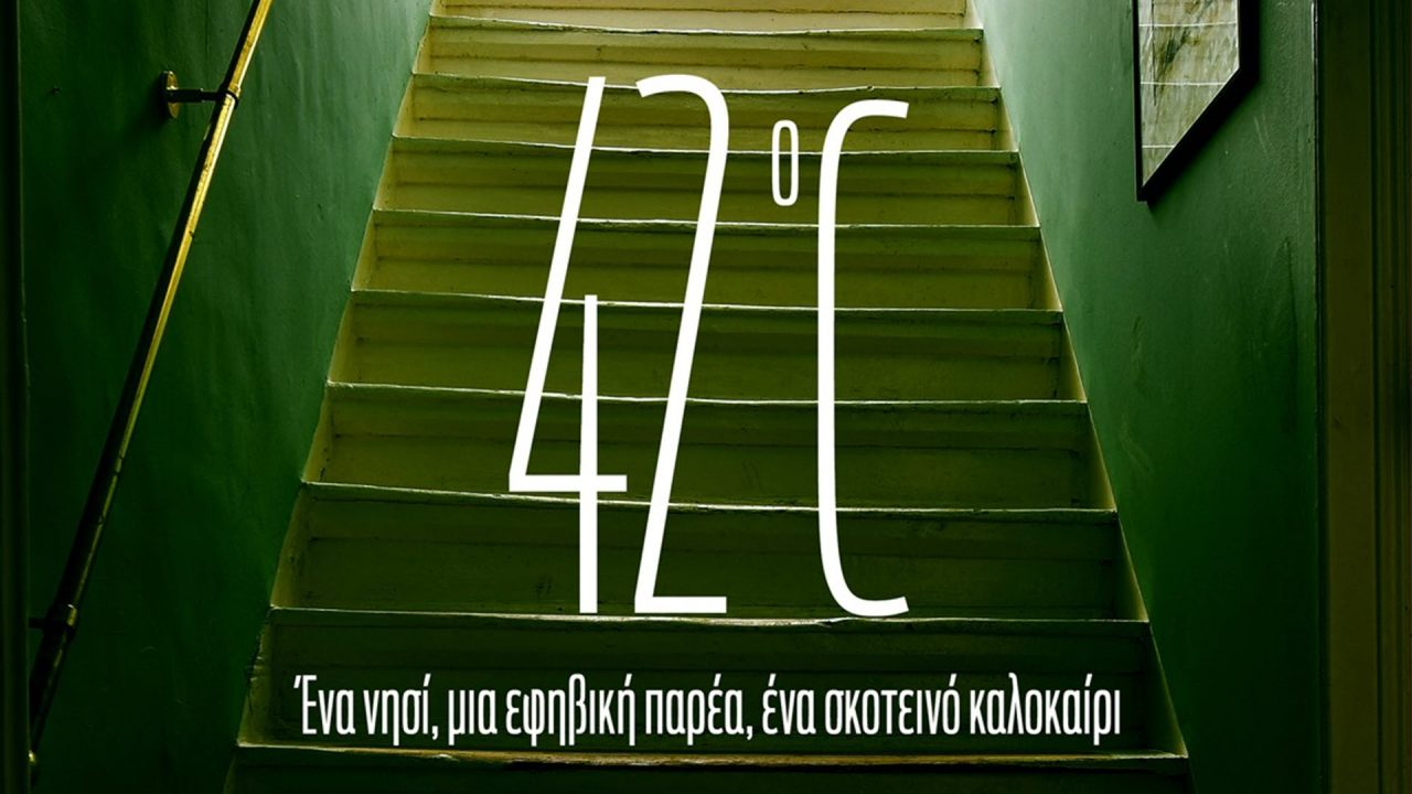 https://www.matrixlife.gr/wp-content/uploads/2020/11/42oC_COSMOTE-TV_poster_2-1280x720.jpg