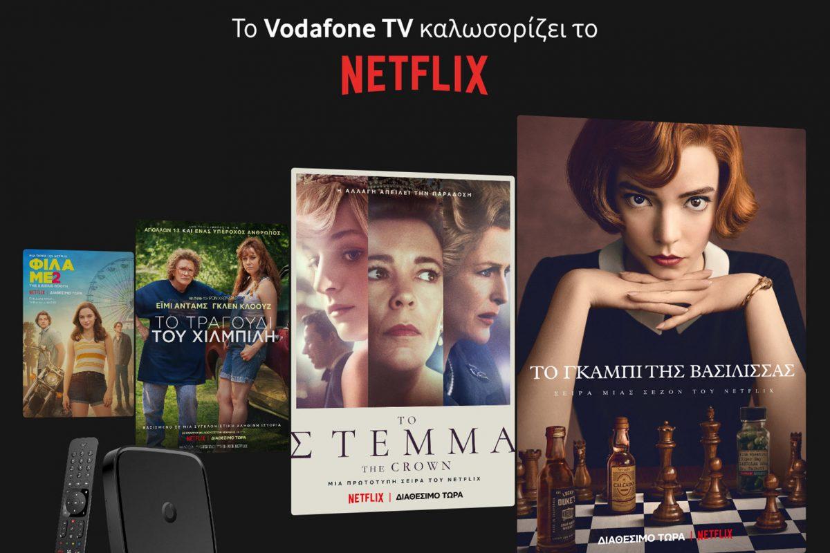 To Vodafone TV καλωσορίζει το Netflix και προσφέρει περισσότερες επιλογές διασκέδασης και ψυχαγωγίας