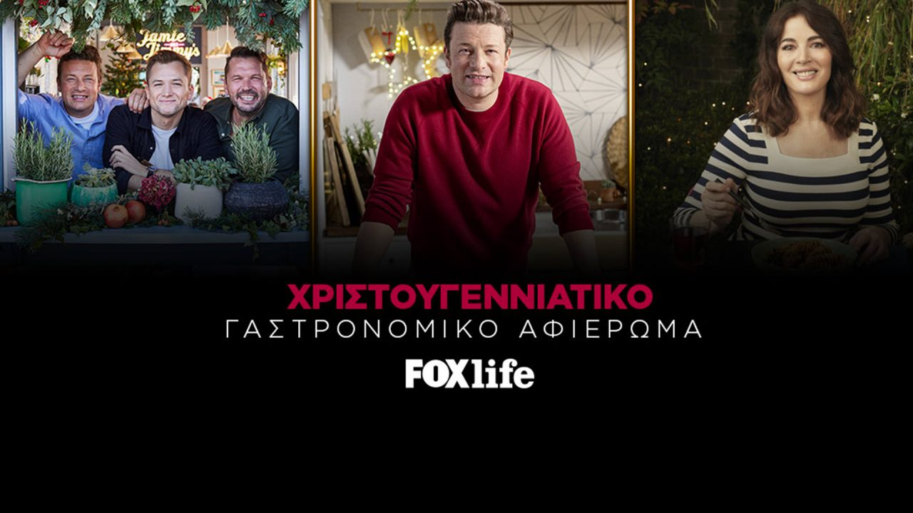 https://www.matrixlife.gr/wp-content/uploads/2020/12/fox_life_-_christmas_special_header-1280x720.jpg