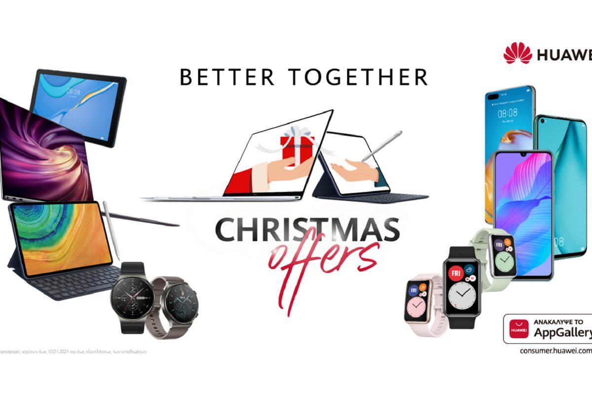 Huawei XMAS 2020: Τα πιο tech Χριστούγεννα μόνο με τα gadgets της Huawei!