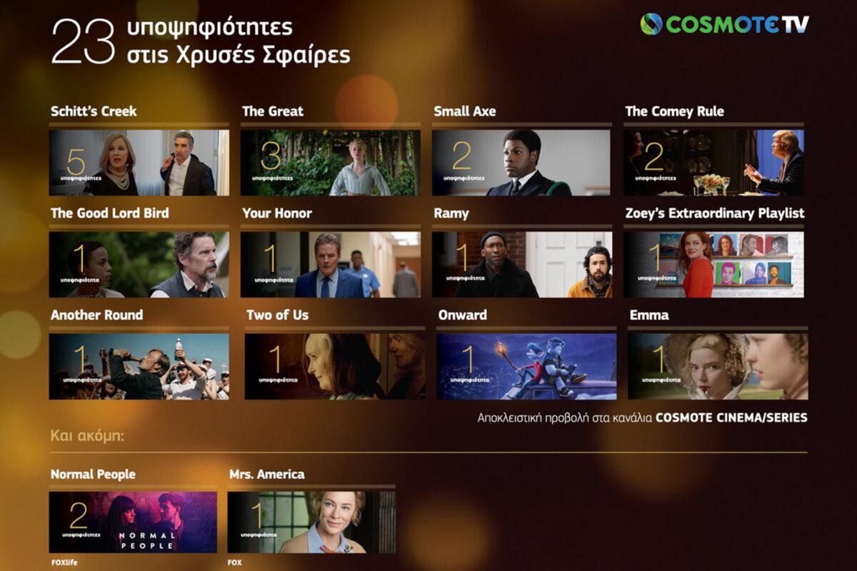23 υποψηφιότητες στις Χρυσές Σφαίρες για σειρές & ταινίες που προβάλλονται στα κανάλια της COSMOTE TV
