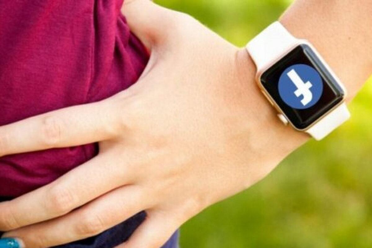 Το Facebook ετοιμάζει το δικό του smartwatch, το οποίο θα έχει εξελιγμένες health και messaging λειτουργίες