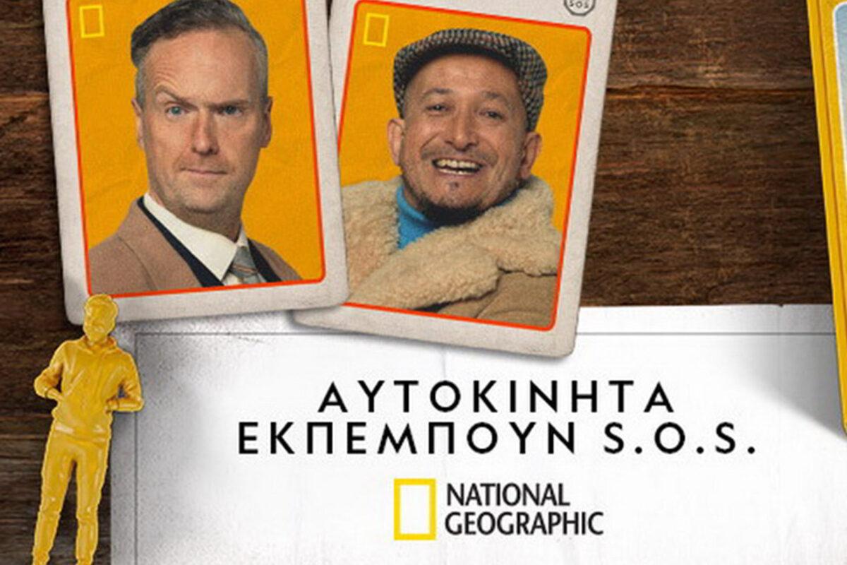 Αυτοκίνητα Εκπέμπουν S.O.S., νέα επεισόδια στο National Geographic!