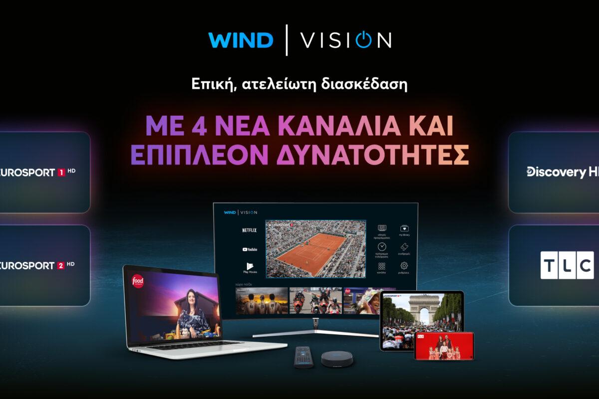 WIND VISION: Eurosport, Discovery, Amazon Prime Video, πρόσβαση από νέες συσκευές και ανανεωμένο περιβάλλον Android TV, αναβαθμίζουν την εμπειρία θέασης.