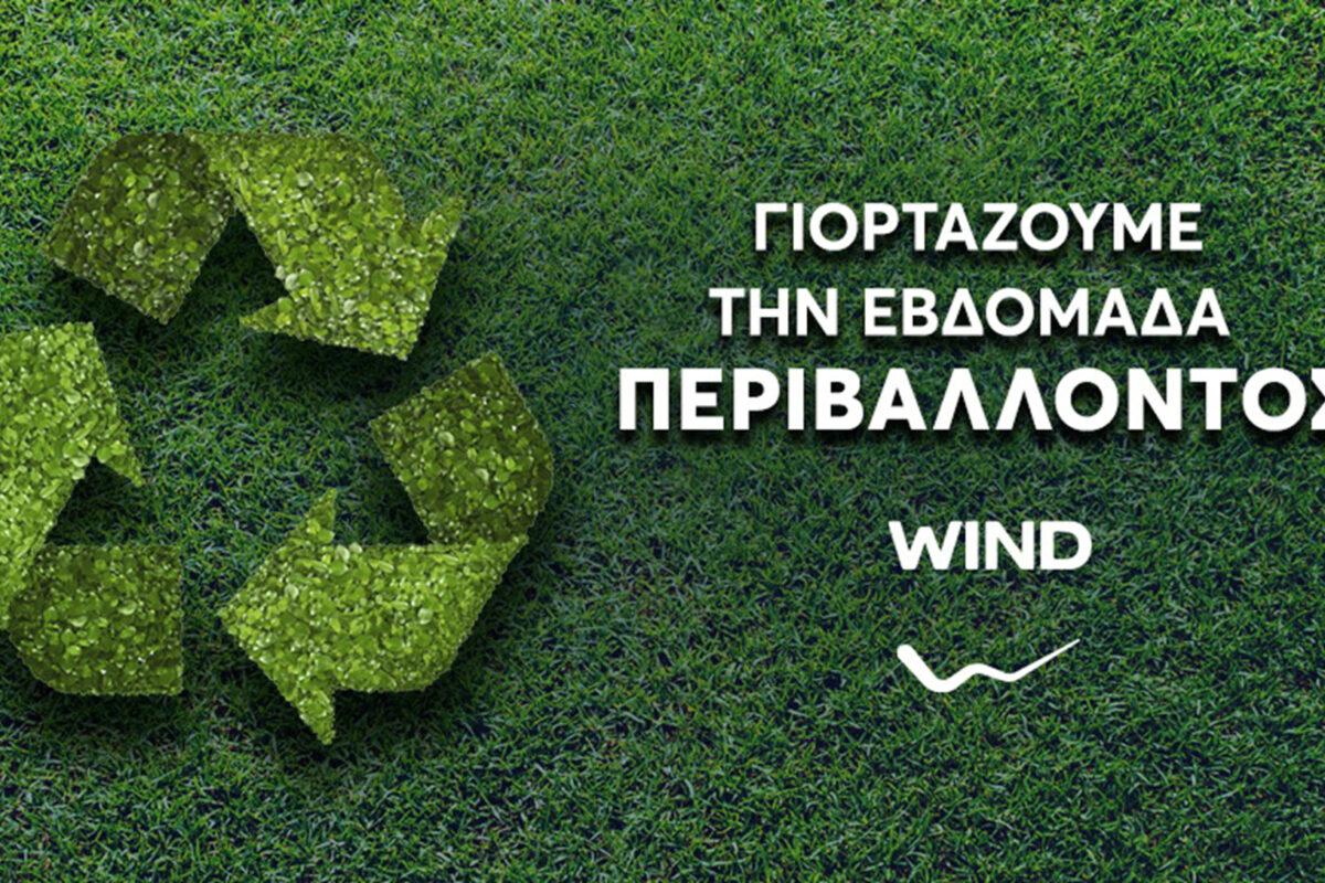 Ανακυκλώστε και κερδίστε στα WIND Stores για την Παγκόσμια Ημέρα Περιβάλλοντος