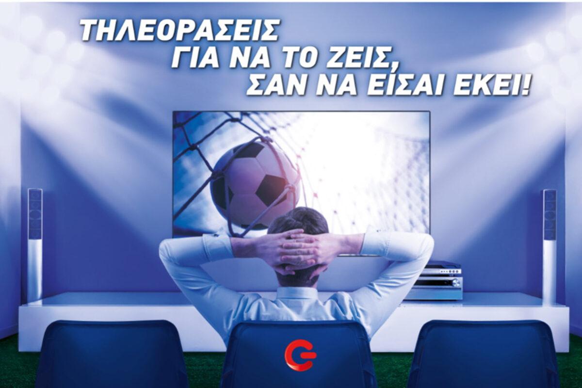 Μοναδικές προσφορές στις τηλεοράσεις από COSMOTE και ΓΕΡΜΑΝΟ