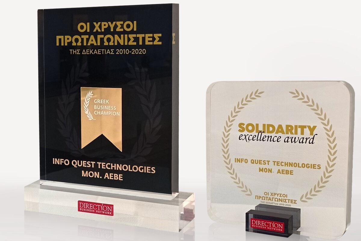 Info Quest Technologies: Διπλή βράβευση στους «Χρυσούς Πρωταγωνιστές της Δεκαετίας».