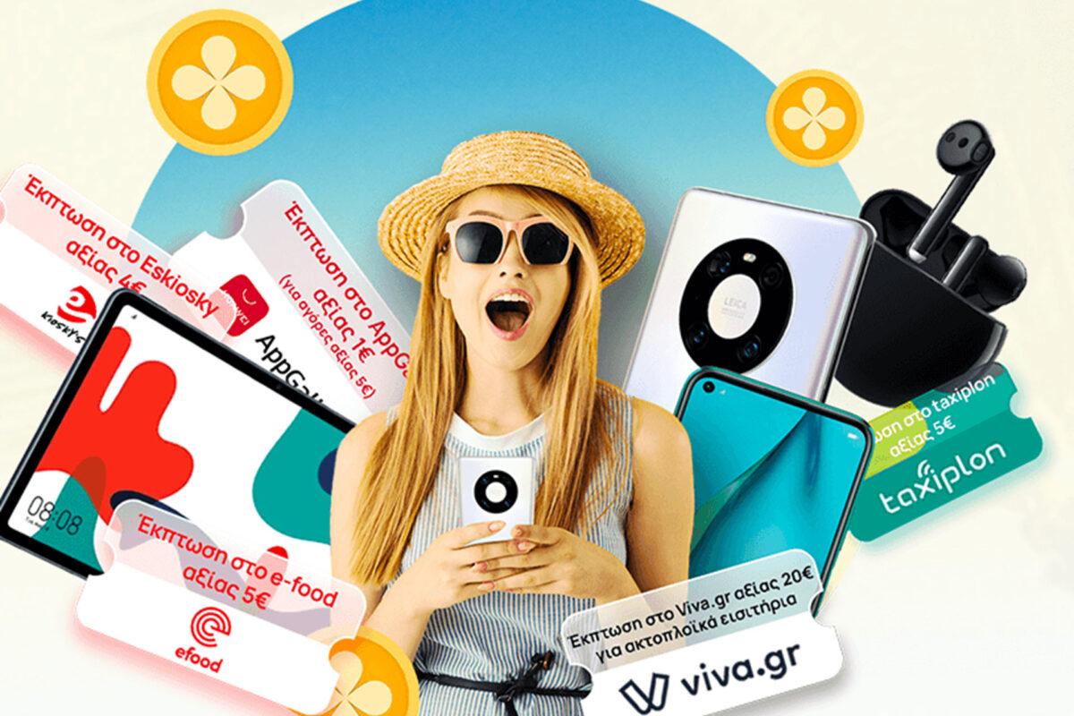 HUAWEI Browser: Αυτό το καλοκαίρι  απόλαυσε και κέρδισε με τις εφαρμογές Huawei!
