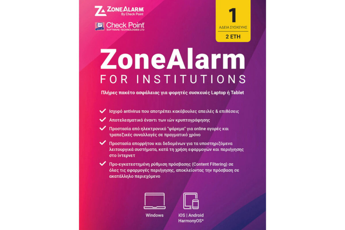Το Υπουργείο Παιδείας επέλεξε το Antivirus ZoneAlarm της Check Point Software Technologies για εγκατάσταση σε 65,000 tablets που διέθεσε δωρεάν