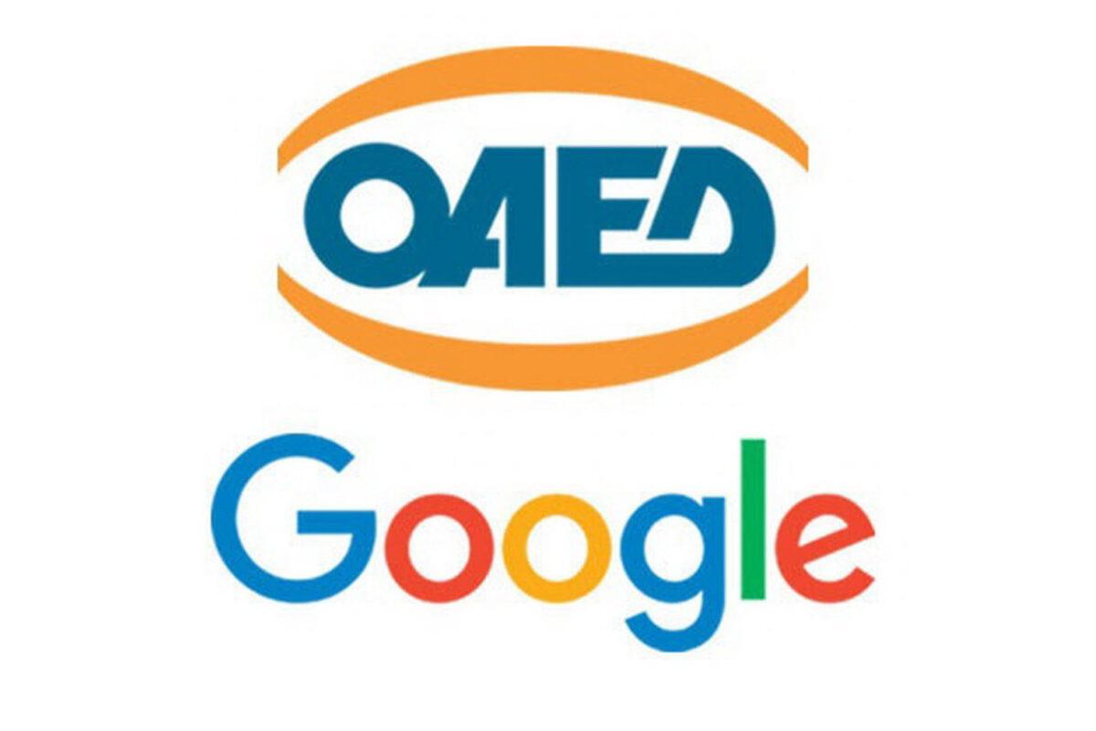 Νέα συνεργασία ΟΑΕΔ και Υπουργείου Εργασίας με την Google Ελλάδας για την κατάρτιση στην ψηφιακή επιχειρηματικότητα και τη δημιουργία βιώσιμων start-ups