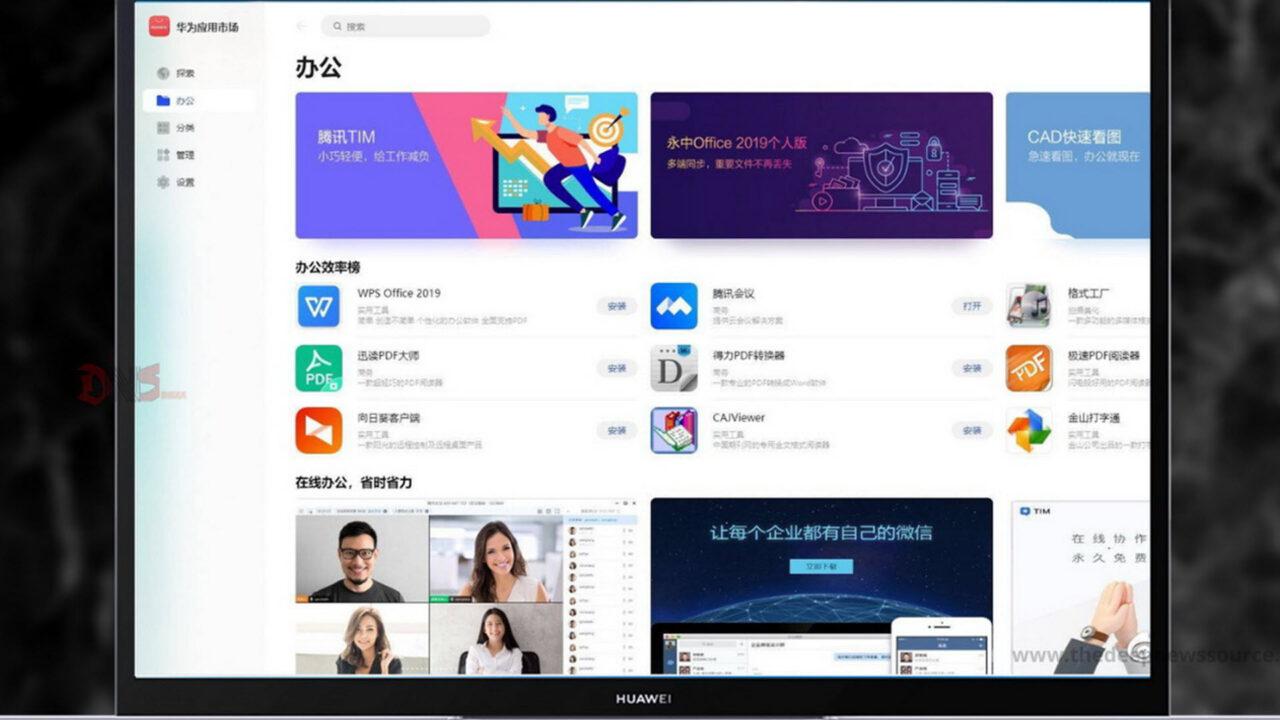 https://www.matrixlife.gr/wp-content/uploads/2021/09/Huawei-AppGallery-PC-version-1280x720.jpg