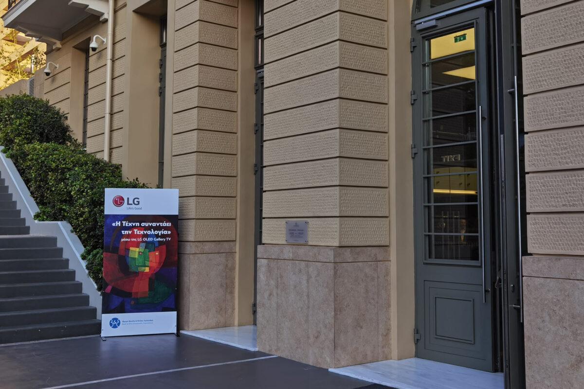 Η LG Electronics Hellas και το Ίδρυμα Βασίλη & Ελίζας Γουλανδρή παρουσίασαν τη συνεργασία τους